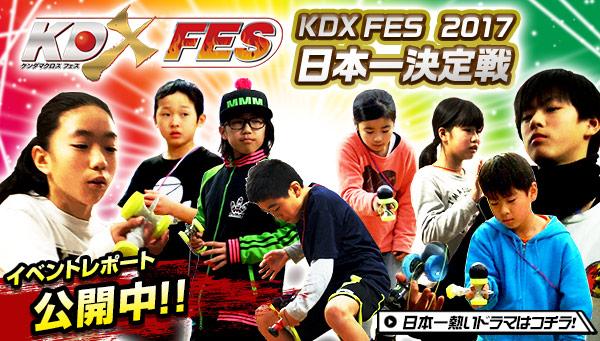 KDX FES 2017