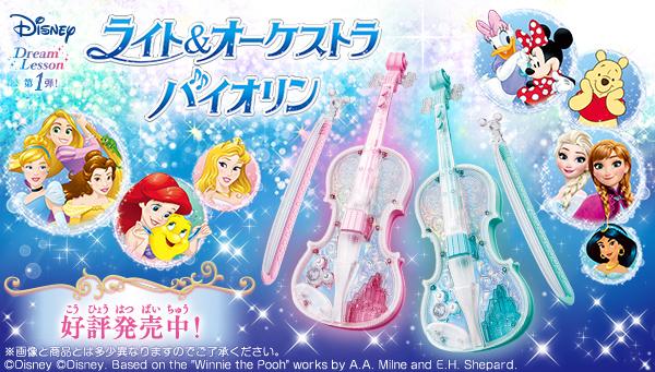 Disney ライト&オーケストラ バイオリン