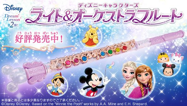 Disney ライト&オーケストラ フルート