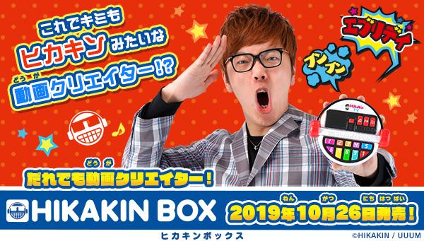 HIKAKIN BOX