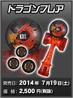 品名:ドラゴンフレア、発売日:2014年7月19日(土)、価格:2,500円(税抜)