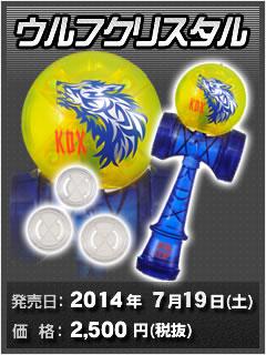 品名:クリスタルウルフ、発売日:2014年7月19日(土)、価格:2,500円(税抜)