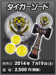 品名:タイガーソード、発売日:2014年7月19日(土)、価格:2,500円(税抜)