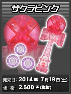品名:サクラピンク、発売日:2014年7月19日(土)、価格:2,500円(税抜)