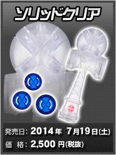 品名:ソリッドクリア、発売日:2014年7月19日(土)、価格:2,500円(税抜)