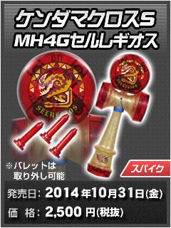 品名:ケンダマクロスS MH4Gセルレギオス、発売日:2014年10月31日(金)、価格:2,500円(税抜)
