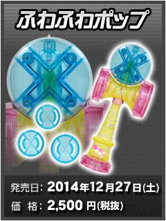 品名:ふわふわポップ、発売日:2014年12月27日(土)、価格:2,500円(税抜)