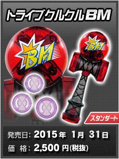 品名:ケンダクロス トライブクルクルBM、発売日:2015年1月31日(土)、価格:2,500円(税抜)