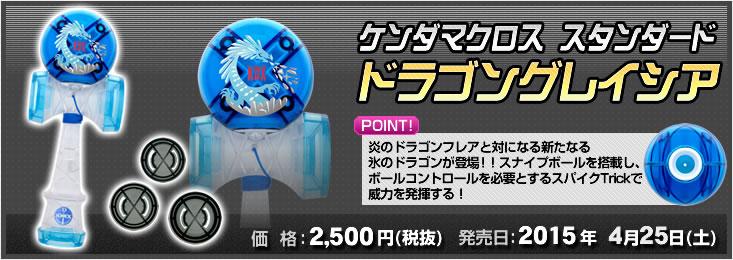 品名:ドラゴングレイシア、発売日:2015年4月下旬、価格:2,500円(税抜)