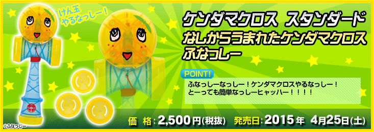 品名:なしからうまれたケンダマクロス ふなっしー、発売日:2015年4月25日、価格:2,500円(税抜)