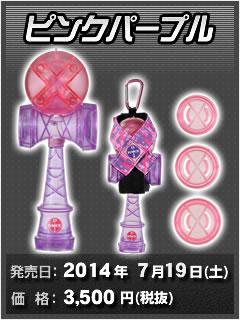 品名:ピンクパープル、発売日:2014年7月19日(土)、価格:3,500円(税抜)