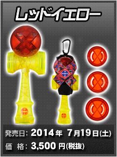 品名:レッドイエロー、発売日:2014年7月19日(土)、価格:3,500円(税抜)