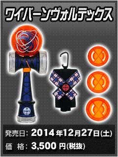 品名:ワイバーンヴォルテックス、発売日:2014年12月27日(土)、価格:3,500円(税抜)