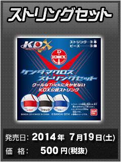 品名:ストリングセット、発売日:2014年7月19日(土)、価格:500円(税抜)