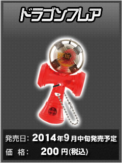 品名:ドラゴンフレア、発売日:2014年9月中旬、価格:200円(税込)