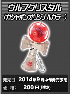 品名:ウルフクリスタル(ガシャポンオリジナルカラー)、発売日:2014年9月中旬、価格:200円(税込)