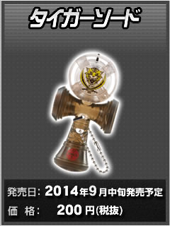 品名:タイガーソード、発売日:2014年9月中旬、価格:200円(税込)