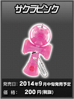 品名:サクラピンク、発売日:2014年9月中旬、価格:200円(税込)