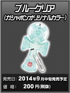 品名:ブルークリア(ガシャポンオリジナルカラー)、発売日:2014年9月中旬、価格:200円(税込)