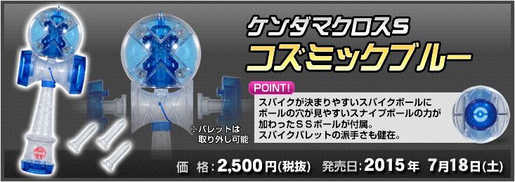 品名:コズミックブルー、発売日:2015年7月18日(土)、価格:2,500円(税抜)