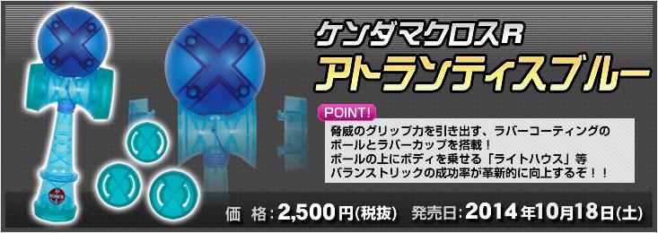 品名:アトランティスブルー、発売日:2014年10月18日(土)、価格:2,500円(税抜)