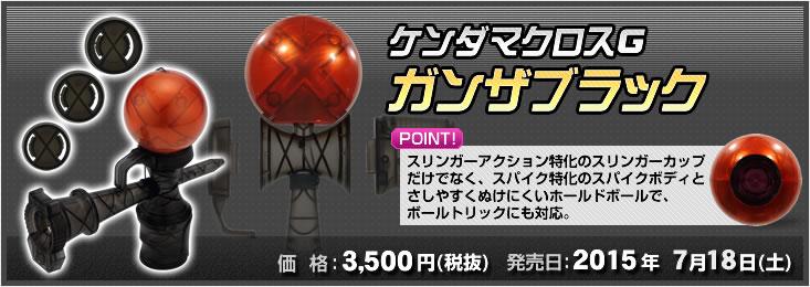 品名:ガンザブラック、発売日:2015年7月18日(土)、価格:3,500円(税抜)