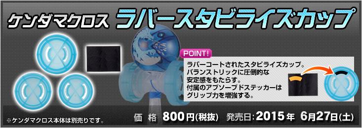 品名:ラバースタビライズカップ、発売日:2015年6月27日(土)、価格:800円(税抜)