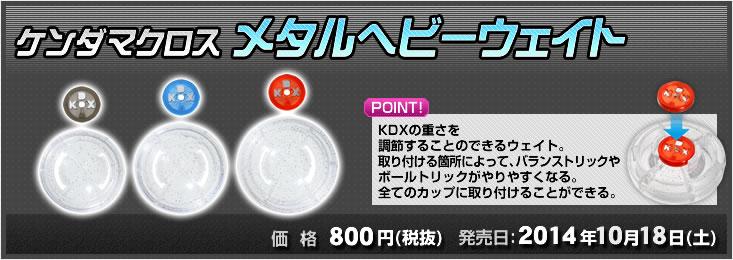 品名:メタルヘビーウェイト、発売日:2014年10月18日(土)、価格:800円(税抜)