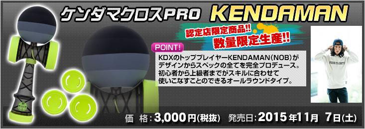 品名:ケンダマクロスPRO、発売日:2015年11月7日(土)、価格:3,000円(税抜)