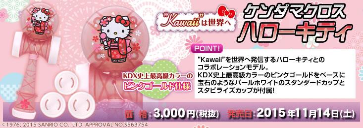 品名:ケンダマクロス ハローキティ、発売日:2015年11月14日、価格:3,000円(税抜)