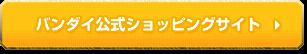 バンダイ公式ショッピングサイト>>