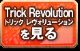 Trick Revolutionを見る