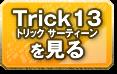 Trick13を見る