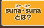 suna・sunaとは?