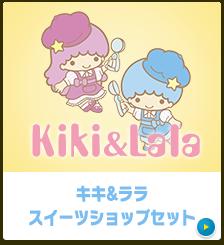 thumb_kikilala-off