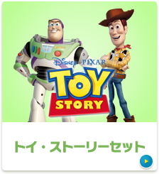 thumb_toystory-off