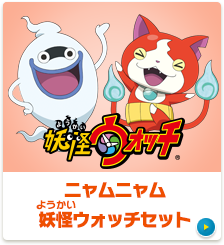 thumb_yokaiwatch-off